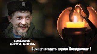 За эти слова убили Павла Дрёмова в ЛНР (12.12.2015г.)