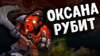 ОКСАНА ВСЕХ РУБИТ - AXE ДОТА 2