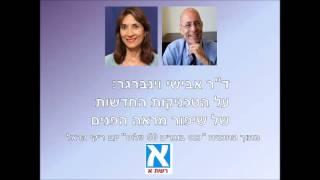 """ד""""ר אבישי וינברגר מסביר על טיפולים חדשים לפיסול הפנים"""