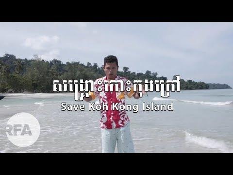 ស្ទឹងពពក #柬埔寨云河#StuengPorPok #វាលថ្មវង្វេង#ថ្មអណ្តើក #ស្រុកស្រែអំបិល#ខេត្តកោះកុង #KohKong