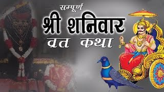 Shanivar Vrat Katha !! शनिदेव Maharaj !! Devotional !! BhaktiBhajanKirtan