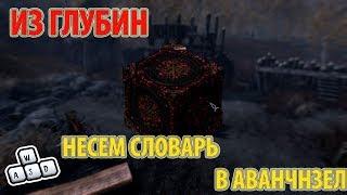 SKYRIM V - S.E. ИЗ ГЛУБИН. НЕСЕМ СЛОВАРЬ В АВАНЧНЗЕЛ
