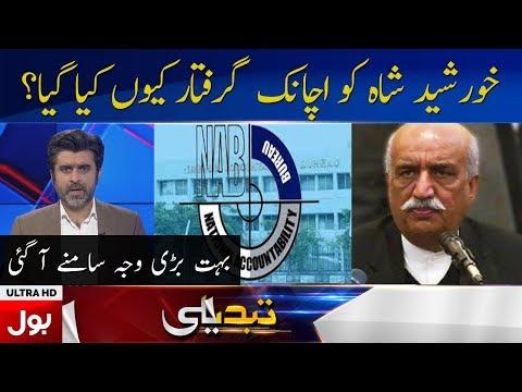 Khursheed Shah Ki Giraftaari Haqeeqat Samne Agai | Tabdeeli with Ameer Abbas | BOL News