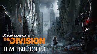 Tom Clancy's The Division - Темная зона [RU]