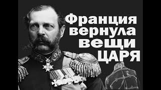 Франция вернула России личные вещи Императора Александра 2 уникальные вещи