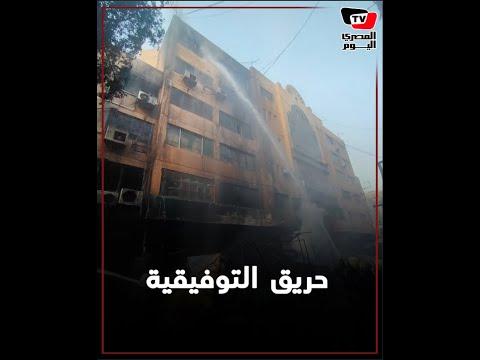لحظة إخماد حريق سوق التوفيقية بوسط القاهرة
