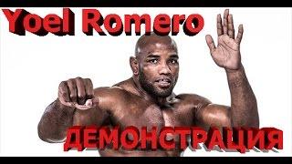 Yoel Romero - ДЕМОНСТРАЦИЯ БОЙЦА!!!