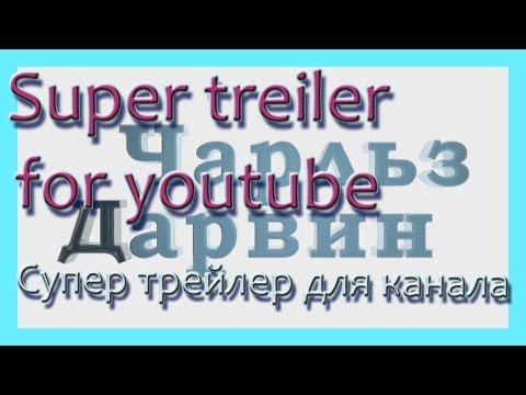 ТРЕЙЛЕР. SUPER TREILER