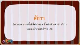 สื่อการเรียนการสอน รื่นรสสักวา ตอนที่ 1 ป.2 ภาษาไทย