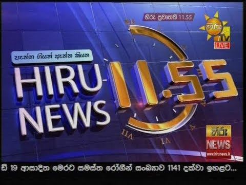 Hiru News 11.55 AM | 2020-05-25