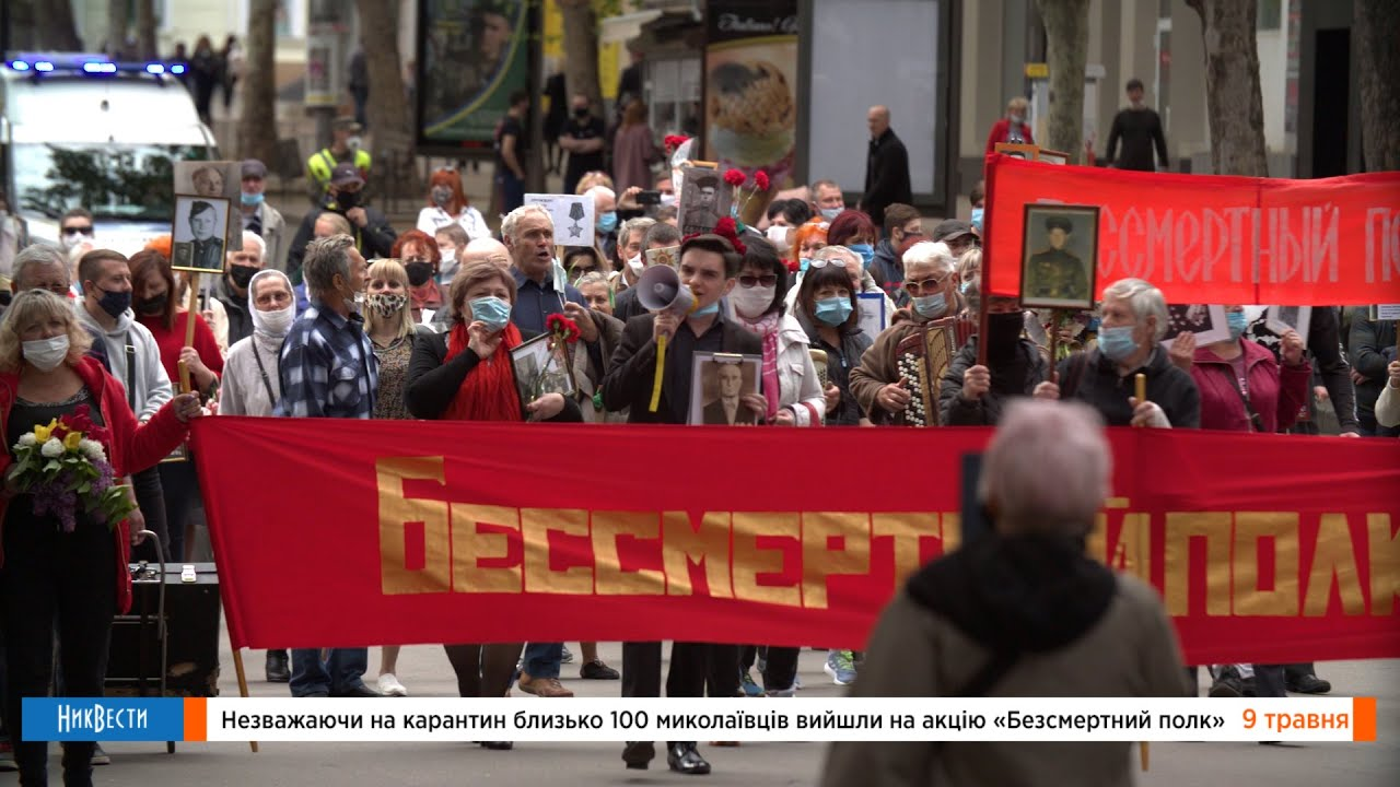 Акция «Бессмертный полк» в Николаеве