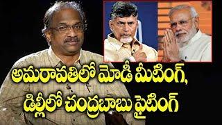 అమరావతిలో మోడీ మీటింగ్, డిల్లీలో చంద్రబాబు ఫైటింగ్|| Modi Meeting, Chandrababu Fighting||