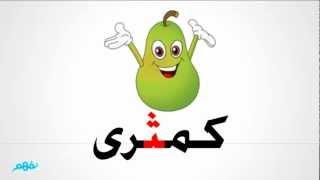 تحميل اغاني حرف الثاء (ث) | لغة عربية | الصف الأول الابتدائي | الترم الأول | المنهج المصري | نفهم MP3
