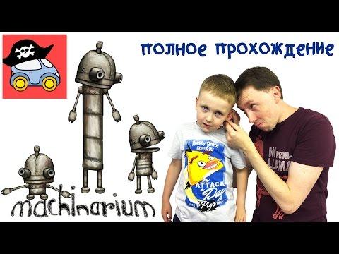 👍 МАШИНАРИУМ ПОЛНОЕ ПРОХОЖДЕНИЕ. Приключения маленького робота в игре Machinarium. Жестянка