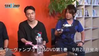 試聴「SERVAMP-サーヴァンプ-」BD&DVD第1巻アニメイト限定版_特典映像-怠惰と憂鬱の宴-