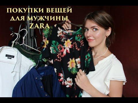 Покупки вещей для мужчины  август 2017г. ZARA/ТВОЕ/Reserved