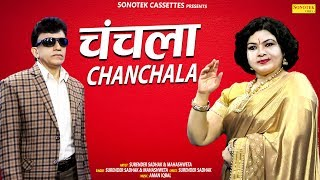चंचला | Chanchala | Mahashweta, Surender Sadhak | New Love Song 2019 | Trimurti