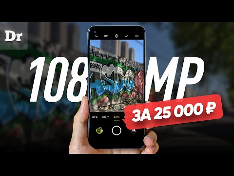 108МП за 25 000 Р