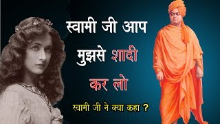 What Happened When Swami Vivekananda Got marriage Proposal ? - Download this Video in MP3, M4A, WEBM, MP4, 3GP