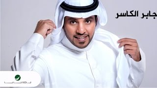 Jaber Al Kaser ... Dakhelk | جابر الكاسر ... دخيلك تحميل MP3