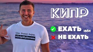 Кипр. ТОП лучших пляжей, полезные советы