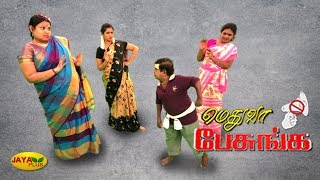 மெதுவா பேசுங்க   Medhuva Pesunga   Dt: 22-02-2020   Episode 10   Jaya Plus