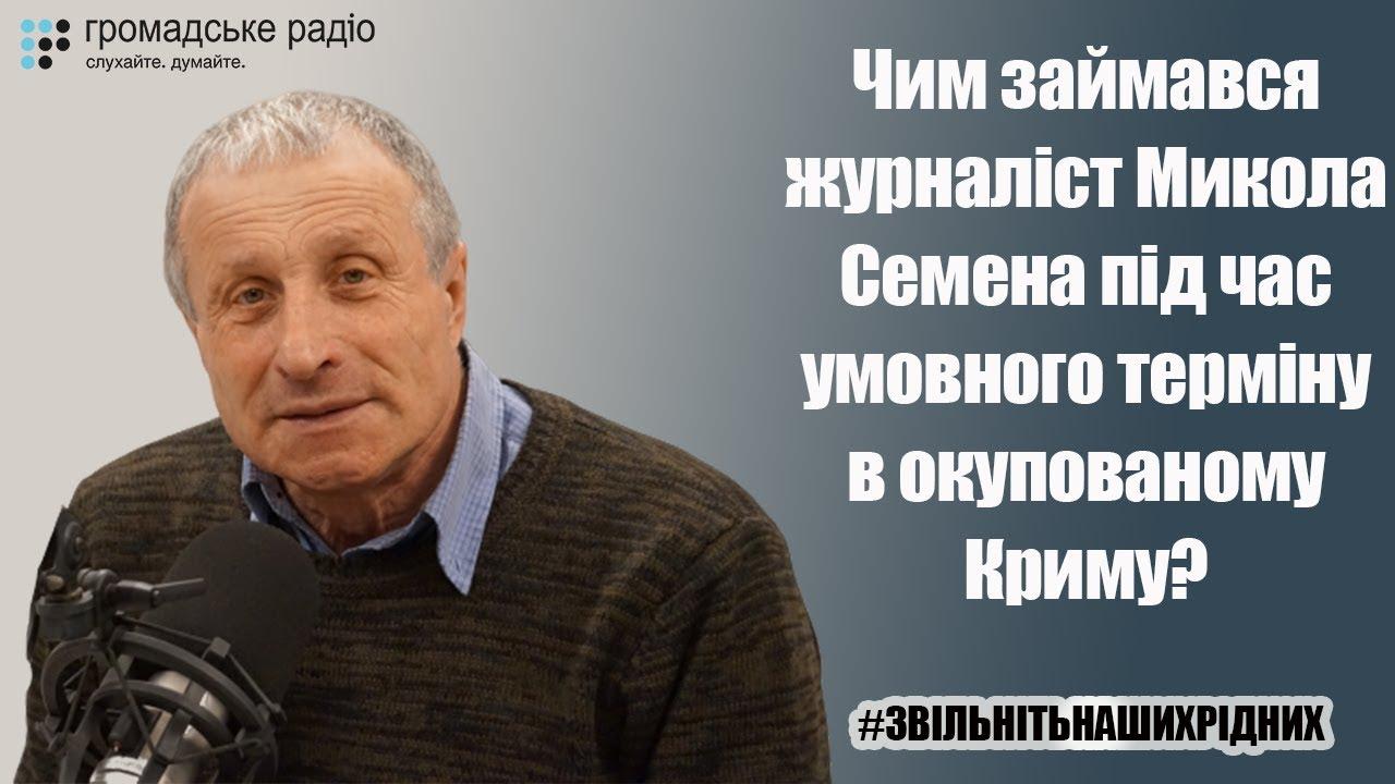 Чим займався журналіст Микола Семена під час умовного терміну в окупованому Криму?