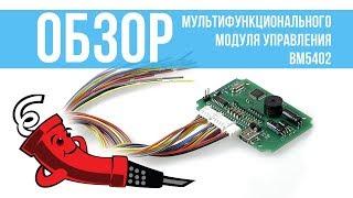 Мультифункциональный модуль управления BM5402