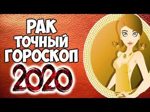 РАК САМЫЙ ТОЧНЫЙ ГОРОСКОП НА 2020 ГОД КРЫСЫ