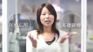 京都大学iPS細胞研究所「よくわかる!iPS細胞」講座PV~gacco:無料で学べる大学講座