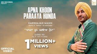 Apna Khoon Paraya Hunda  (Official Full Video Song)  |  Harbhajan Mann  |  Punjabi Folk Kavishri