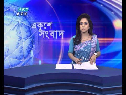 09 AM News || সকাল ০৯টার সংবাদ || 29 July 2021 || ETV News