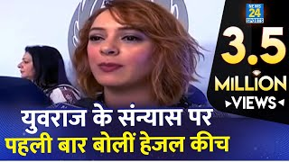 Yuvraj Singh की Wife Hazel Keech ने युवराज के Retirement पर क्या कहा ?