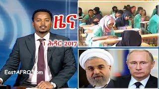 Eritrean News ( November 1, 2017) |  Eritrea ERi-TV