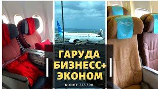 Гаруда Индонезия Бизнес и Эконом Класс + Бизнесс Зал   Полет Бали – Ломбок   737-800