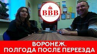 СПУСТЯ ПОЛГОДА ПОСЛЕ ПЕРЕЕЗДА В РОССИЮ.