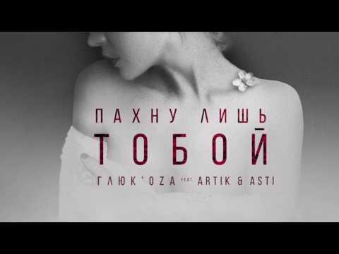 Глюк'oZa feat. Artik&Asti - Пахну лишь тобой/ (Official Audio)