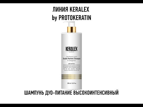 Шампунь PROTOKERATIN KERALEX дуо-питание высокоинтенсивный, 250 ml