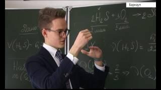Барнаульский ученик стал победителем всероссийской олимпиады по химии
