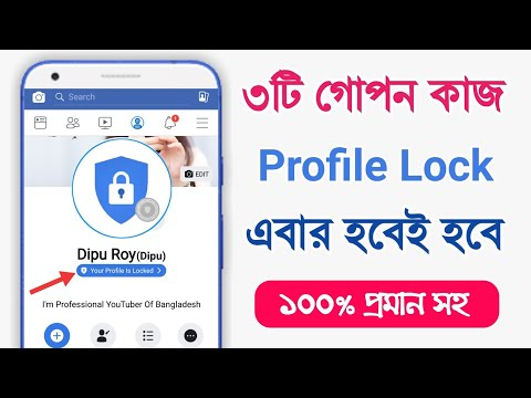 How to locked facebook profile - Abu Noman - Video - 4Gswap org