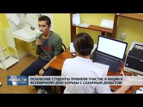 14.11.2018 # Псковские студенты поучаствовали в акции по борьбе с сахарным диабетом