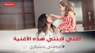 تحميل و استماع أُغنّي لابنتيّ هذهِ الأُغنية! - نانسي عجرم / My daughters' favourite song - Nancy Ajram MP3