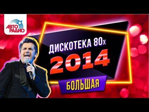 , title : '🅰️ Дискотека 80-х (2014) Полная версия фестиваля Авторадио'
