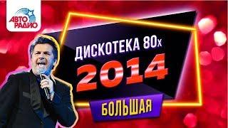 Смотреть онлайн Концерт «Дискотека 80-х. Фестиваль Авторадио» 2016