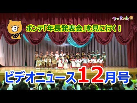 夏見台幼稚園・保育園ビデオニュース 2019年12月号
