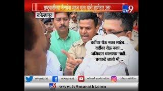 """Kolhapur: पोलीस अधिकाऱ्याचे नेत्यांना खडे बोल """"नोकऱ्या करतोय, राजकारण नाही, वर्दीवर यायचं नाही""""-TV9"""