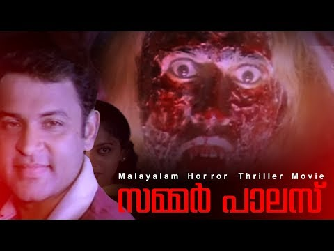 Malayalam Horror Thriller Movie | Summar Palace Full Movie | Krishna Kumar | Sindhu | Saikumar |