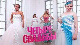 Что круче? Свадьба за 250 тысяч или за 600 тысяч рублей // Четыре свадьбы