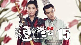 【English Sub】哦!我的皇帝陛下2 15丨Oh! My Emperor2 15(主演:伍嘉成,赵露思,谷嘉诚,宋楠惜)【未删减版】