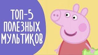 ТОП-5 Полезных Мультиков: Как Свинка Пеппа помогает ребёнку | Family is...